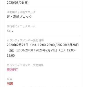 東京マラソンボランティア当選♪