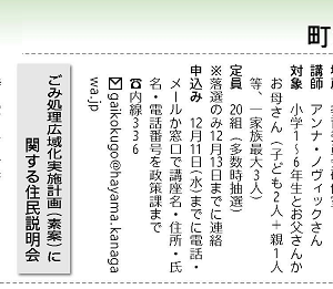 ■14日 3市町ごみ処理広域化住民説明会/リマインド