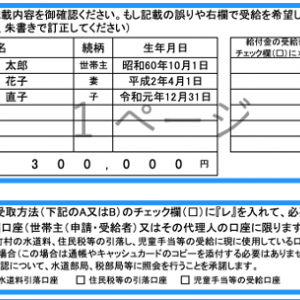 ■一律10万円「申請書」未だ届かず、誤記入注意喚起下書きは賞味期限切れに/葉山町
