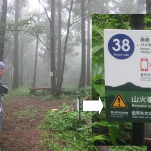 ■葉山保安林に入山-27 栃木県のホンダハローウッズから視察