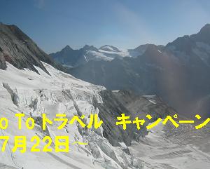 ■新型コロナ Go To キャンペーン東京在住者除き22日スタート/全国的に第2波拡大中