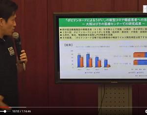 ■新型コロナ ポビドンヨード配合のうがい薬が感染対策に効果/吉村知事と松井一郎知事合同記者会見