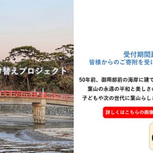 ■葉山町「臨御橋」架け替え寄付期間を延長/コロナ過で寄付額伸びず