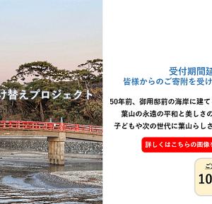 ■「臨御橋」架け替え寄付1億円を超える/葉山町 募集期間延長して寄付受付中