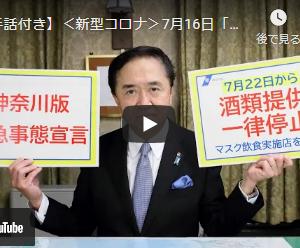 ■新型コロナ 神奈川版「緊急事態宣言」 22日から/17日感染者500人超の急拡大