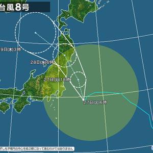 ■台風8号、今年も東から/28日未明、東北に上陸の恐れ(更新)