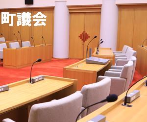■進む議会の幼稚化/葉山町第3回定例会閉会
