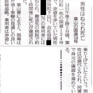 ■14日、葉山一色郵便局前で死亡交通事故