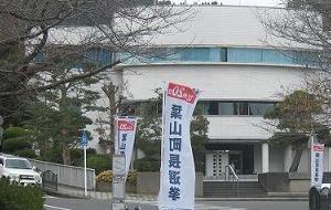 ■葉山町長選 告示1ヶ月を切って現職含め出馬表明無し