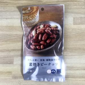 【ローソン】素焼きピーナッツ   おすすめ口コミレビュー
