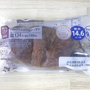 【ローソン】大麦のチョコクロワッサン   おすすめ口コミレビュー