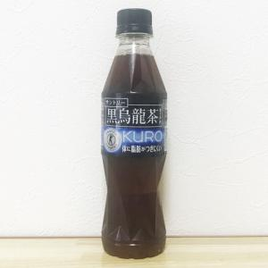 【サントリー】黒烏龍茶OTPP   おすすめ口コミレビュー