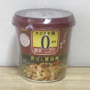 【アサヒ】おどろき麺ゼロ香ばし醤油麺 | おすすめ口コミレビュー