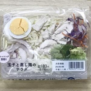 【ローソン】玉子と蒸し鶏のサラダ | おすすめ口コミレビュー