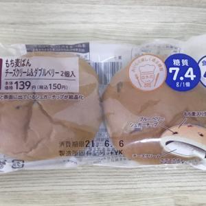 【ローソン】もち麦パン チーズクリーム&ダブルベリー 2個入   おすすめ口コミレビュー