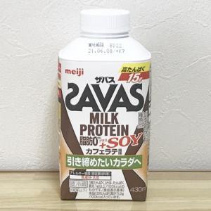 ザバス | ミルクプロテイン+ソイカフェラテ風味