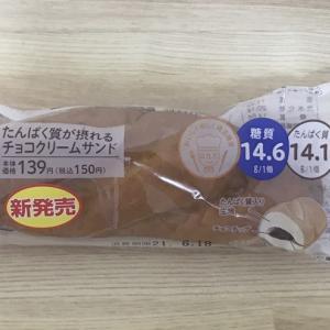 ローソン | たんぱく質が摂れるチョコクリームサンド