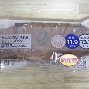 ローソン | たんぱく質が摂れるツナチーズパン