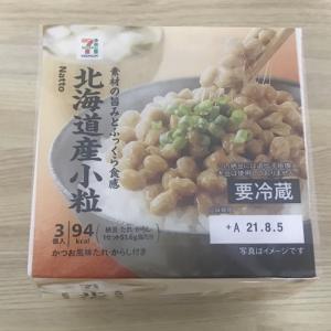 セブンイレブン | 北海道産小粒 納豆 3個入