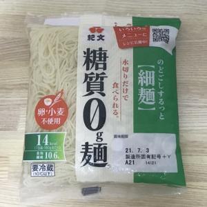 紀文 | 糖質0g麺 平麺