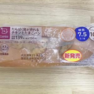 ローソン | たんぱく質が摂れるチキンとたまごパン