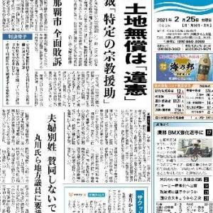 沖縄県那覇市の孔子廟施設土地使用料免除は政教分離違反