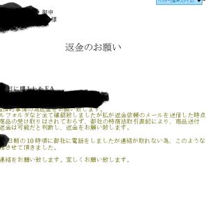 ②定価26万のEAが詐欺商材でした。簡易書留で手紙を出したがやはり架空会社でした。