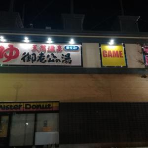【茨城県】道の駅さかいで車中泊してきた感想!【御老公の湯】