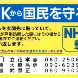 NHKから国民を守る党の、NHK撃退シールを約1年間玄関先に貼った結果!