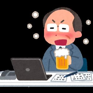【闇】僕が会社の飲み会を大嫌いな理由を書きなぐります