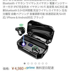 """【警告】Amazonの""""令和最新版""""とかいう中華製品にご注意を!【サクラ】"""