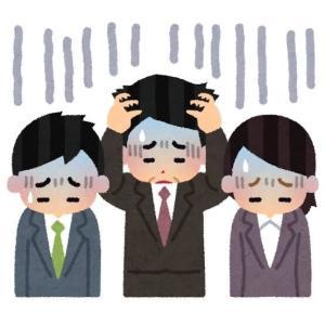 【絶望】連休明け・休日明けの仕事は本当に行きたくない件【つらい月曜日】