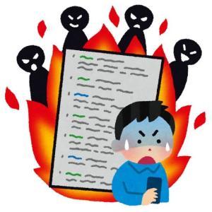 【闇】最近SNSやネット掲示板等でネットリンチ、ネット叩きが加熱している理由。【いじめ】