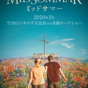 『ミッドソマー』日本公開決定!…ん?邦題は『ミッドサマー 』?