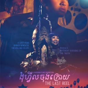 『シアター・プノンペン』【今だけ無料】カンボジア映画産業の復興を宣言する感動作