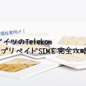 ドイツTelekomのプリペイドSIMカードの購入方法・チャージ方法を徹底解説 長期滞在者向け