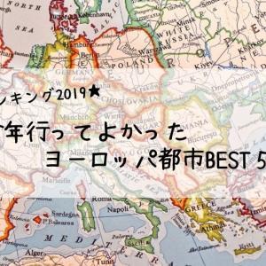 【2019年版】今年行ってよかったヨーロッパ都市ランキングBEST5