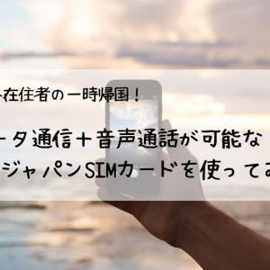 【一時帰国】日本の電話番号付き!ジャパンSIMカードを使ってみた感想