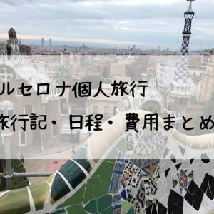 【バルセロナ旅行記】3泊4日個人旅行の日程・費用まとめ