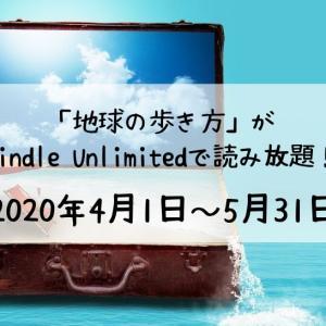 【5月末まで】Kindle Unlimitedで「地球の歩き方」が期間限定読み放題!