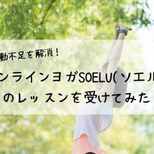 外出自粛で運動不足?コロナ太りを解消!オンラインヨガ「SOELU」のレッスンを受けてみた
