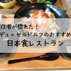 在住者おすすめ!デュッセルドルフの日本食レストラン5選