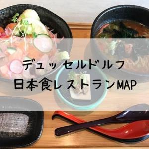 デュッセルドルフの日本食レストランMAP