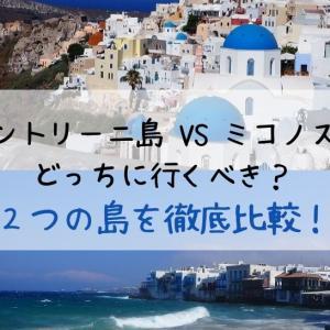 ミコノス島とサントリーニ島を徹底比較!どちらに行くべき?