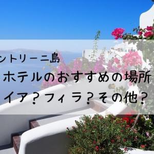 【サントリーニ島】ホテルはイアとフィラ泊まるならどっち?その他のおすすめエリアも紹介
