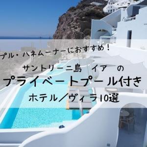 サントリーニ島イアのプライベートプール付きホテル&ヴィラ10選