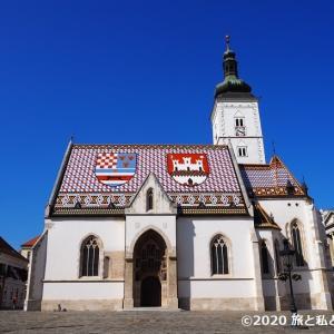【旅行記】ザグレブ観光|クロアチア1日目