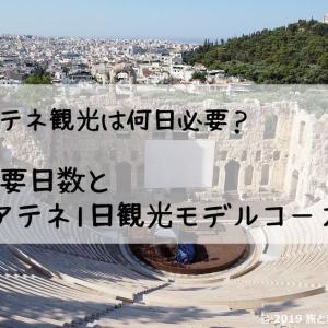 ギリシャ・アテネ観光の必要日数とおすすめ観光モデルコース