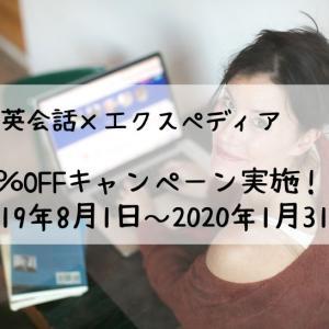 【国内外のホテルが8%OFF】DMM英会話とエクスペディアが提携してキャンペーン実施中!