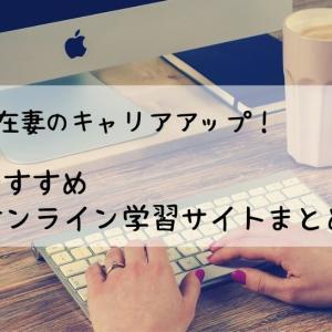 駐在妻のキャリアアップのための勉強法 おすすめオンライン学習サイトまとめ